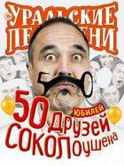 Уральские Пельмени. 50 друзей СОКОЛоушена