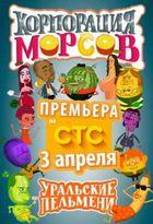 Уральские Пельмени. Корпорация морсов