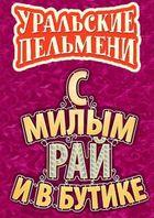 Уральские пельмени. С милым рай и в бутике