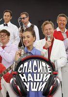 Уральские пельмени - Спасите наши уши