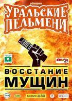 Уральские Пельмени. Восстание мущин