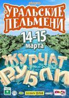Уральские Пельмени. Журчат рубли