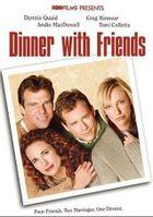 Ужин с друзьями