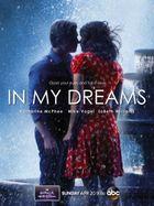В моих мечтах