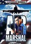 Воздушный патруль