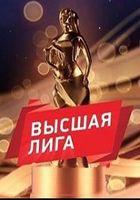 Высшая лига 2017. Музыкальная премия