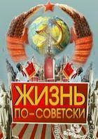Жизнь по-советски. Любовь по-советски или у нас секса нет!