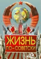 Жизнь по-советски. О вкусной и здоровой пище