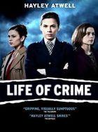 Жизнь преступления