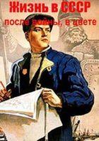 Жизнь в СССР после войны, в цвете