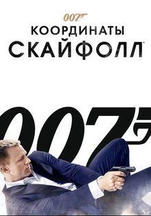 007: Координаты «Скайфолл», 2012