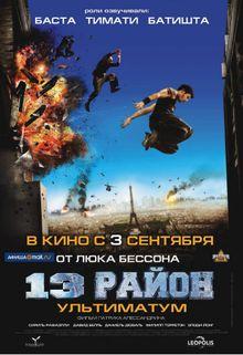 13-й район: Ультиматум, 2009