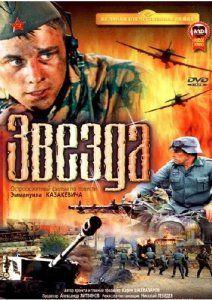 3вeздa, 2002