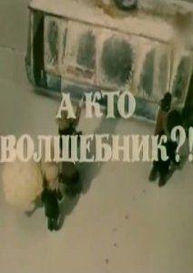 А кто волшебник?!, 1972