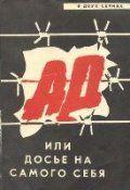Ад, или Досье на самого себя, 1989