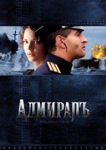 Адмиралъ, 2008