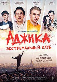 «Аджика» экстремальный клуб, 2019