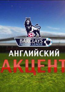 Смотреть онлайн футбол 1 английский акцент