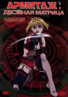 Армитаж: Двойная матрица, 2002