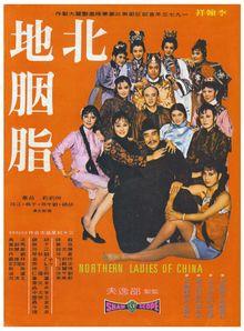 Грани любви, 1973