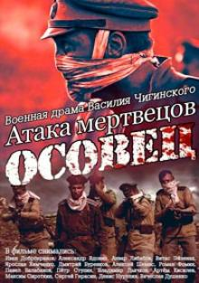 Атака мертвецов: Осовец, 2018