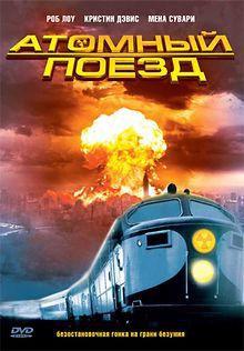 Атомный поезд, 1999