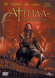 Аттила-завоеватель, 2001