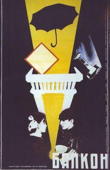 Балкон, 1988