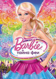 Барби: Тайна феи, 2011