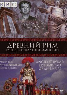 BBC: Древний Рим: Расцвет и падение империи, 2006