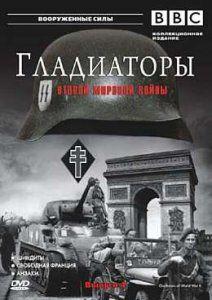 BBC: Гладиаторы второй мировой войны. Свободная Франция, 2001