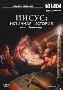 BBC: Иисус: Истинная история, 2001