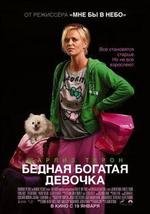 Бедная богатая девочка, 2011