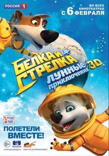 Белка и Стрелка: Лунные приключения, 2013
