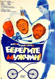 Берегите мужчин!, 1982
