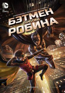 Бэтмен против Робина, 2015