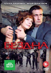 Бездна, 2013