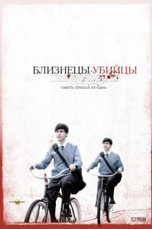 Близнецы-убийцы, 2010