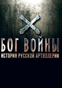Бог войны. История русской артиллерии, 2020