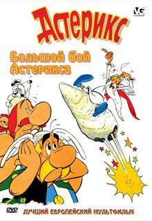 Большой бой Астерикса, 1989