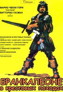 Бранкалеоне в крестовых походах, 1970