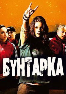 Бунтарка, 2006