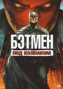 Бэтмен: Под колпаком, 2010