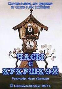 Часы с кукушкой, 1973