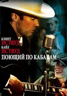 Поющий по кабакам, 1982