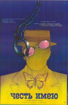 Честь имею, 1987