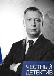 Честный детектив - Война авторитетов, 2011