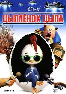 Цыпленок Цыпа, 2005