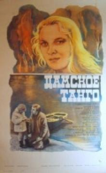 Дамское танго, 1983