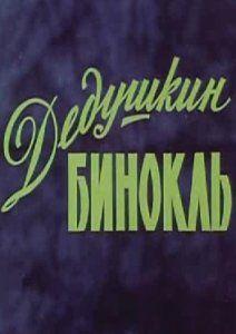 Дедушкин бинокль, 1982